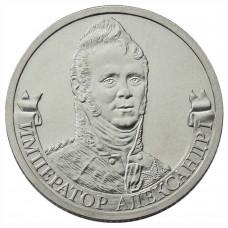2 рубля 2012 Россия - Император Александр 1
