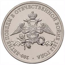 2 рубля 2012 г.  200-летие победы России в Отечественной войне 1812 года, эмблема