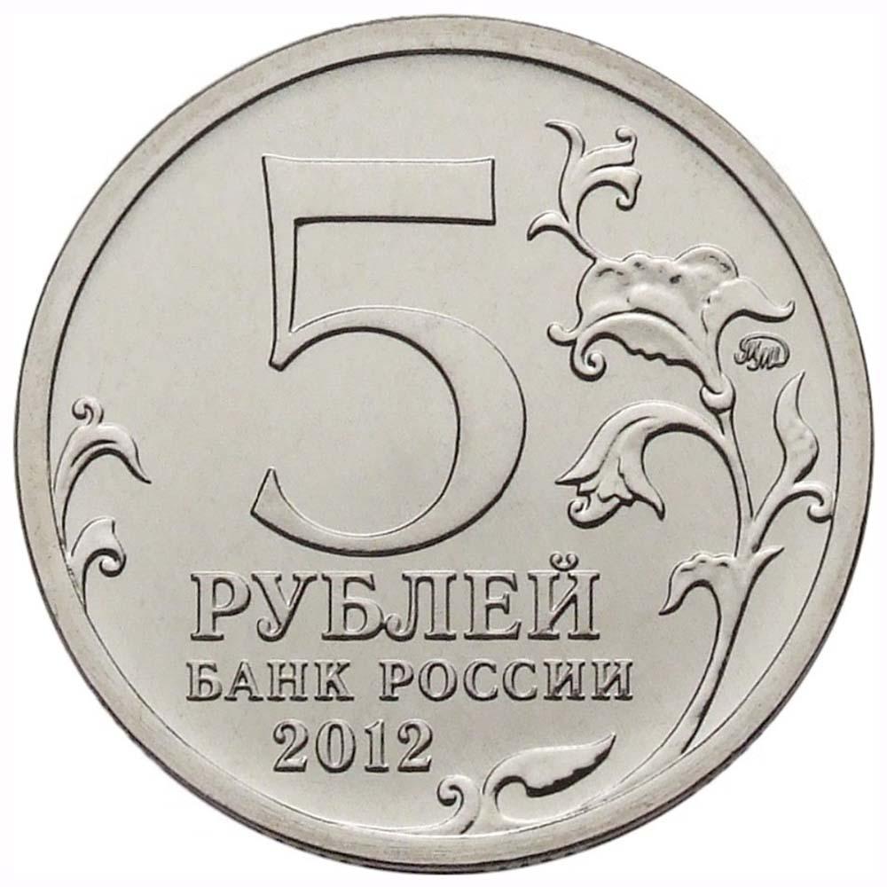 """5 рублей 2012 ММД """"Сражение при Красном"""", из мешка"""