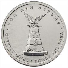 """5 рублей 2012 ММД """"Бой при Вязьме"""", из мешка"""