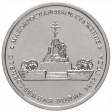 """5 рублей 2012 ММД """"Малоярославецкое сражение"""", из мешка"""