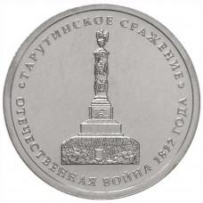 """5 рублей 2012 ММД """"Тарутинское сражение"""", из мешка"""