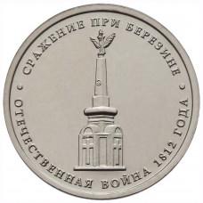 5 рублей 2012 Россия - Сражение при Березине
