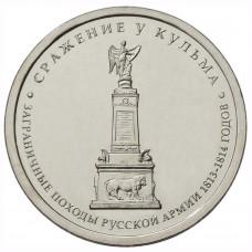 5 рублей 2012 Россия - Сражение у Кульма