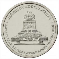 5 рублей 2012 Россия - Лейпцигское сражение