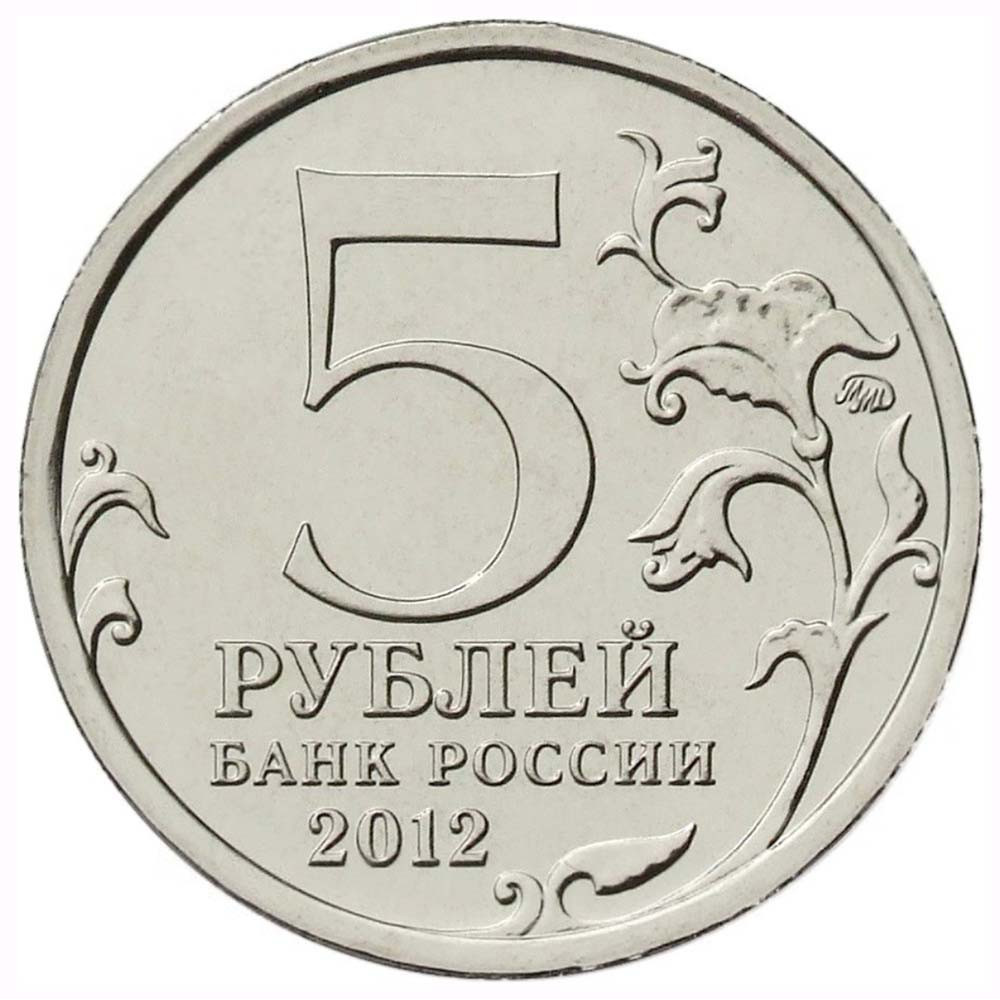 5 рублей 2012 Россия - Взятие Парижа