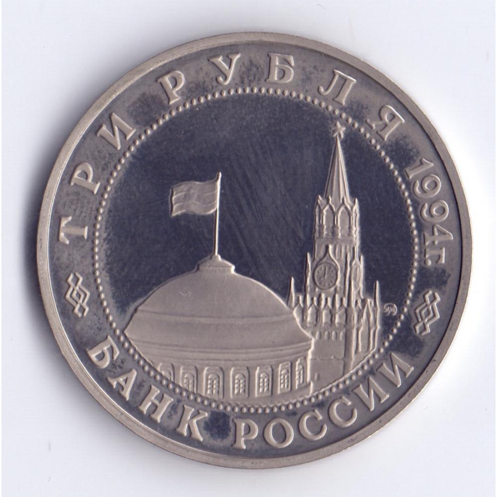 3 рубля. 1993 г. ММД. Партизанское движение в Великой Отечественной войне 1941-1945 гг. Proof