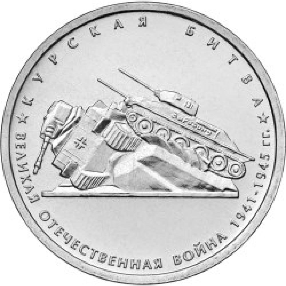 5 рублей 2014 г. ММД. Курская битва. (Превосходное состояние/из мешка)