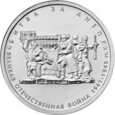 5 рублей 2014 г. ММД. Битва за Днепр. (Превосходное состояние/из мешка)