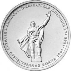 5 рублей 2014 г. ММД. Днепровско-Карпатская операция. (Превосходное состояние/из мешка)