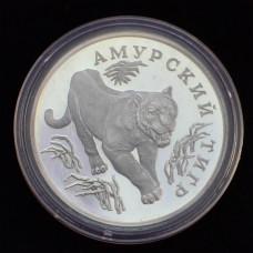1 рубль 1993 года (Амурский тигр)