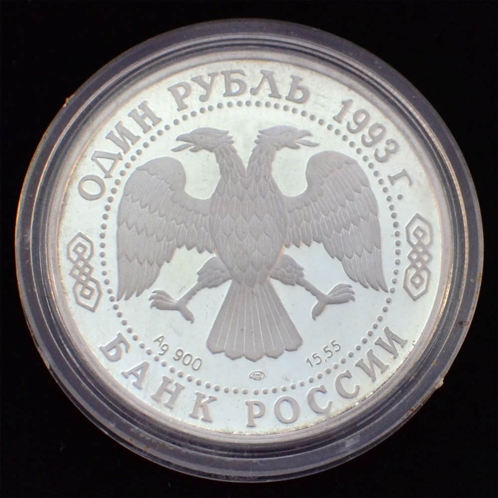 1 рубль 1993 года (Винторогий козёл или мархур)