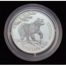 1 рубль 1994 года (Гималайский медведь)