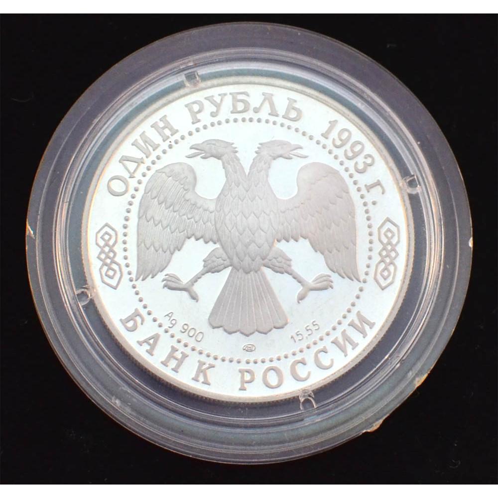 1 рубль 1993 года (Рыбный филин)