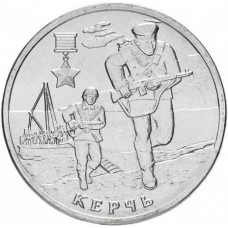 Монета 2 рубля 2017 год  город-герой Керчь