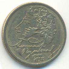 1 рубль 1999 г. ММД. 200-летие со дня рождения А.С. Пушкина
