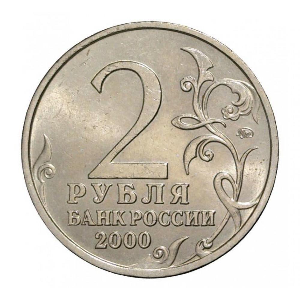 """2 рубля 2000 ММД """"Смоленск (города-герои)"""", из оборота"""