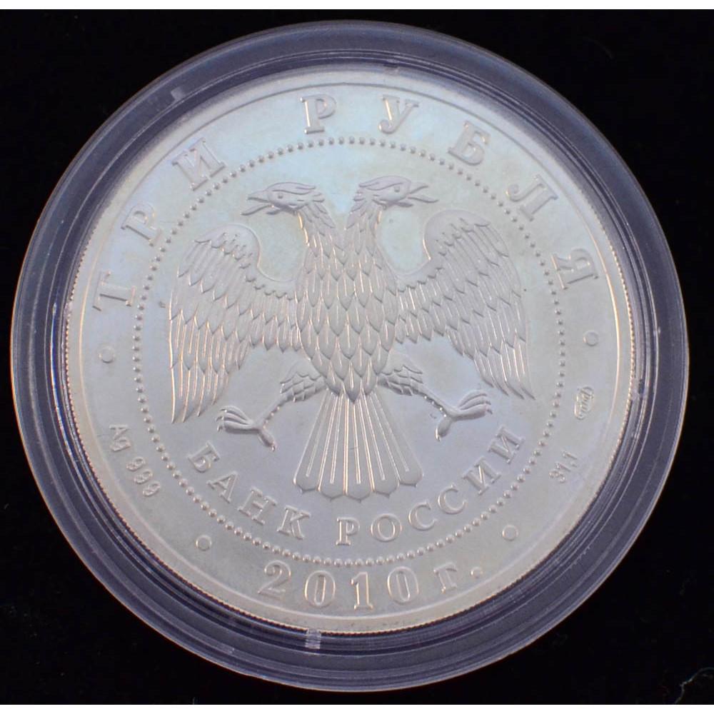 3 рубля 2010 года (Георгий Победоносец)