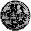 Скупка монет «Молодая Россия» (1992-1996 гг)
