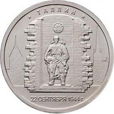 "5 рублей 2016 ММД ""Таллин"", из мешка"