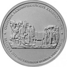 5 рублей 2015 г. ММД. Оборона Аджимушкайских каменоломен. (Превосходное состояние/из мешка)