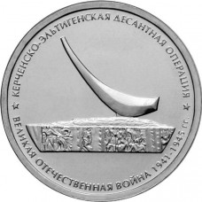 5 рублей 2015 г. ММД. Керченско-Эльтигенская десантная операция. (Превосходное состояние/из мешка)