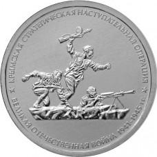 5 рублей 2015 г. ММД. Крымская стратегическая наступательная операция. (Превосходное состояние/из мешка)