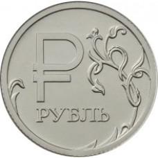 """1 рубль 2014 ММД """"Графическое обозначение рубля"""", из мешка"""