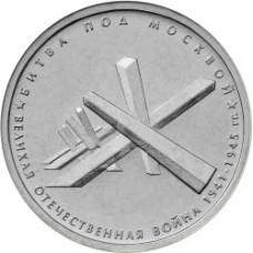 5 рублей 2014 г. ММД. Битва под Москвой. (Превосходное состояние/из мешка)