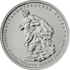 5 рублей 2014 г. ММД. Сталинградская битва. (Превосходное состояние/из мешка)