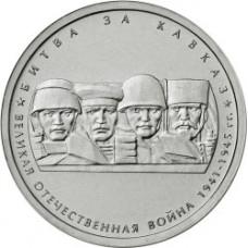 5 рублей 2014 г. ММД. Битва за Кавказ. (Превосходное состояние/из мешка)