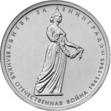 5 рублей 2014 г. ММД. Битва за Ленинград. (Превосходное состояние/из мешка)