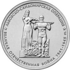 5 рублей 2014 г. ММД. Львовско-Сандомирская операция. (Превосходное состояние/из мешка)