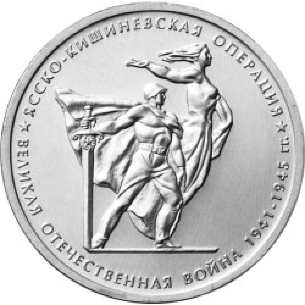 5 рублей 2014 г. ММД. Ясско-Кишиневская операция. (Превосходное состояние/из мешка)