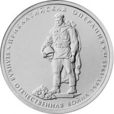 5 рублей 2014 г. ММД. Прибалтийская операция. (Превосходное состояние/из мешка)