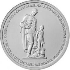 5 рублей 2014 г. ММД. Операция по освобождению Карелии и Заполярья. (Превосходное состояние/из мешка)