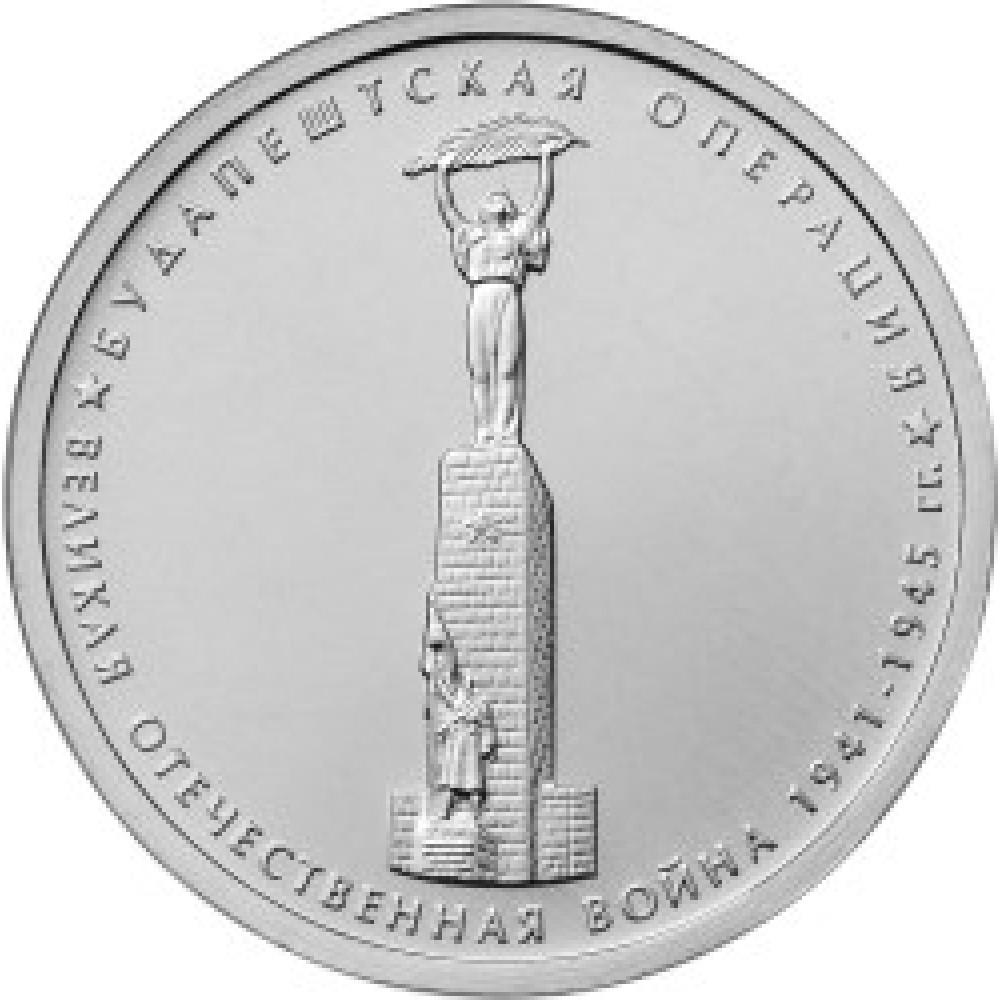 5 рублей 2014 г. ММД. Будапештская операция. (Превосходное состояние/из мешка)