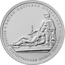 5 рублей 2014 г. ММД. Висло-Одерская операция. (Превосходное состояние/из мешка)