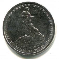 5 рублей 2014 г. ММД. Берлинская операция. (Превосходное состояние/из мешка)
