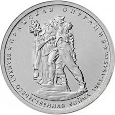 5 рублей 2014 г. ММД. Пражская операция. (Превосходное состояние/из мешка)