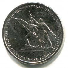 5 рублей 2014 г. ММД. Восточно-Прусская операция. (Превосходное состояние/из мешка)