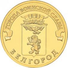 "10 рублей 2011 СПМД ""Белгород"" (ГВС)"