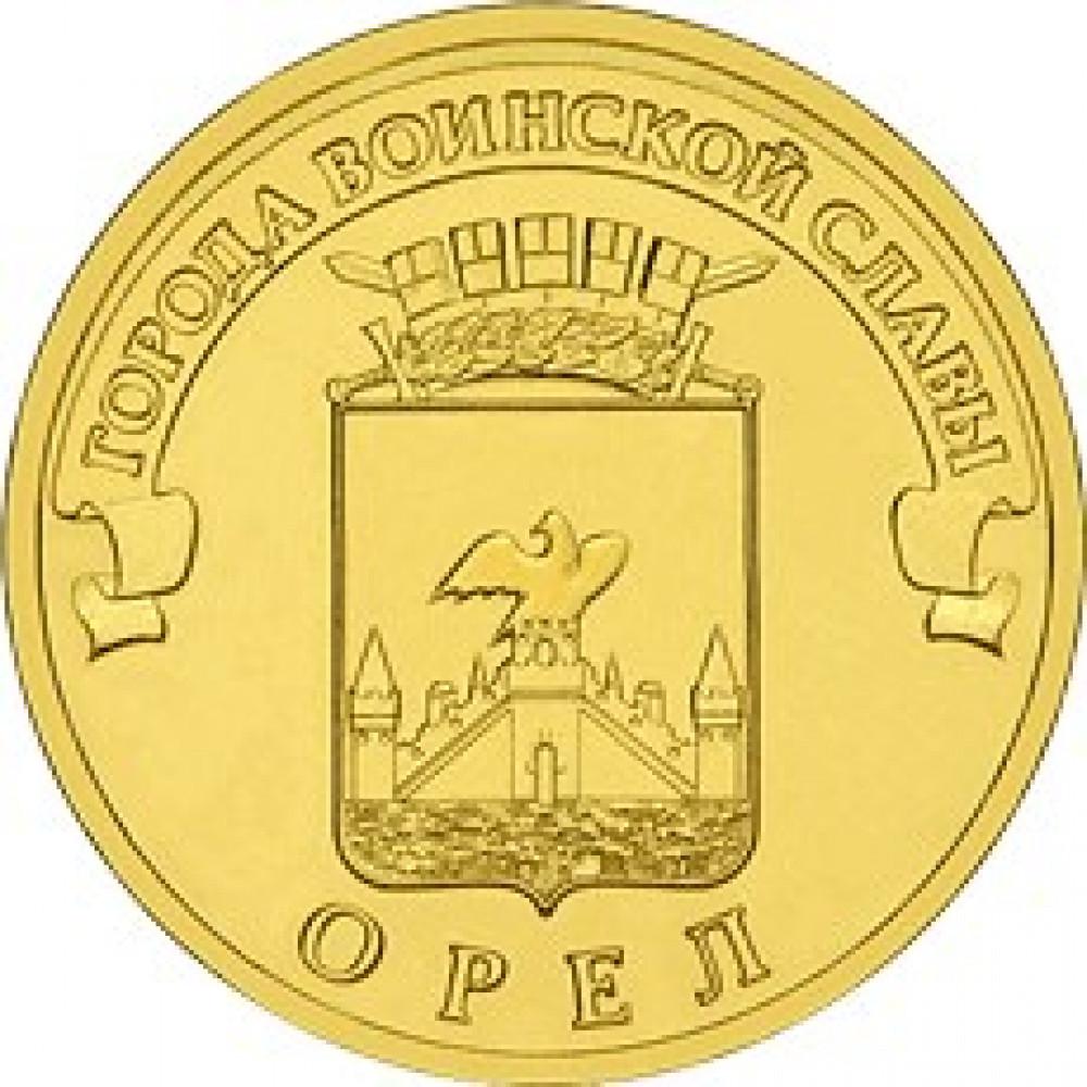 """10 рублей 2011 СПМД """"Орел"""" (ГВС)"""