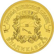 """10 рублей 2011 СПМД """"Владикавказ"""" (ГВС)"""