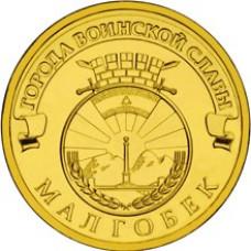 "10 рублей 2011 СПМД ""Малгобек"" (ГВС)"