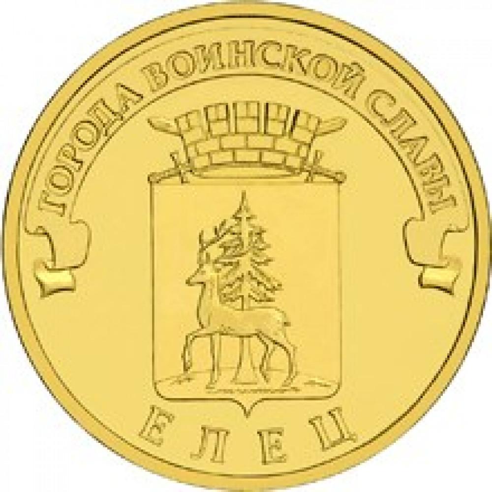 """10 рублей 2011 СПМД """"Елец"""" (ГВС)"""
