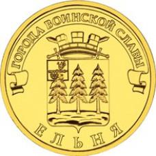"""10 рублей 2011 СПМД """"Ельня"""" (ГВС)"""