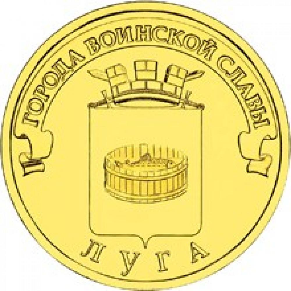 """10 рублей 2012 СПМД """"Луга"""" (ГВС)"""