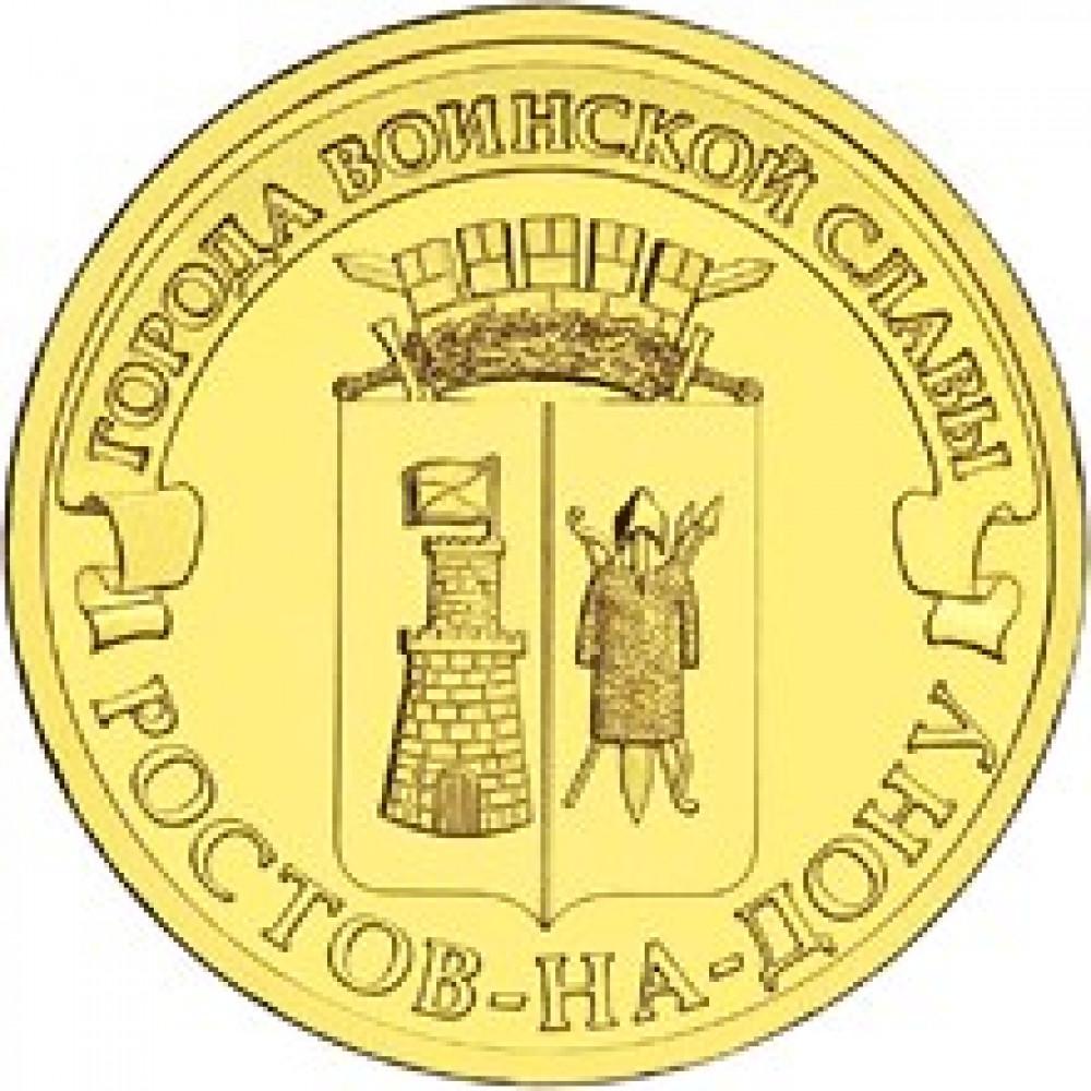 "10 рублей 2012 СПМД ""Ростов-на-Дону"" (ГВС)"