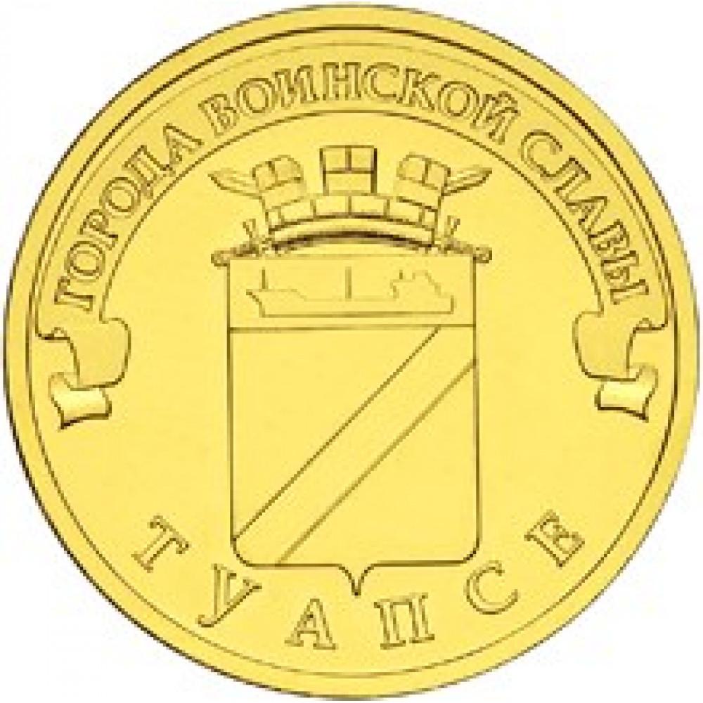 "10 рублей 2012 СПМД ""Туапсе"" (ГВС)"